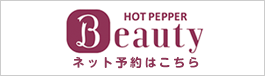 Hot Peppaer Beauty